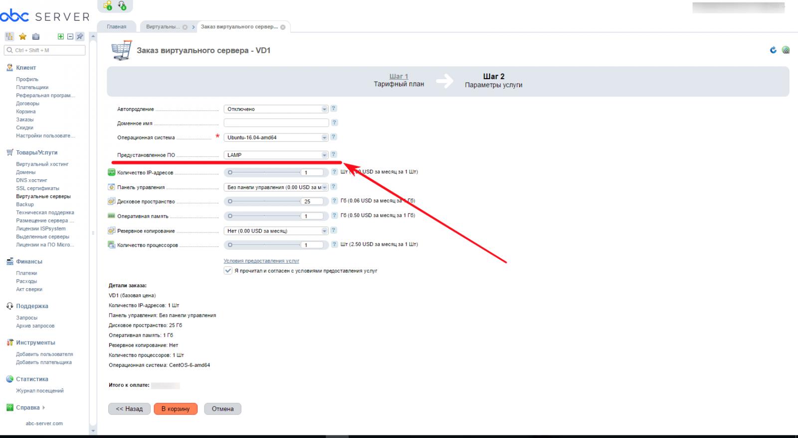 Ubuntu lamp виртуальный хостинг как сделать сайт по шаблону ощщьдф